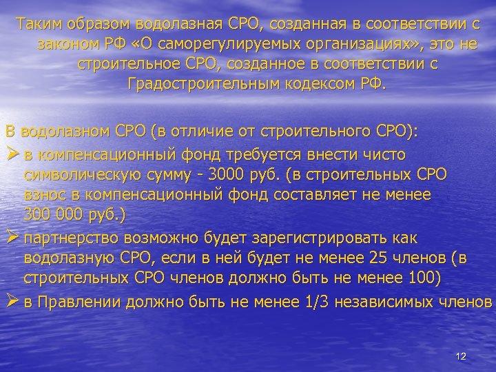Таким образом водолазная СРО, созданная в соответствии с законом РФ «О саморегулируемых организациях» ,