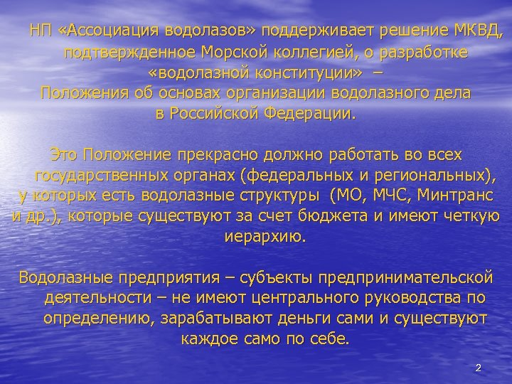 НП «Ассоциация водолазов» поддерживает решение МКВД, подтвержденное Морской коллегией, о разработке «водолазной конституции»