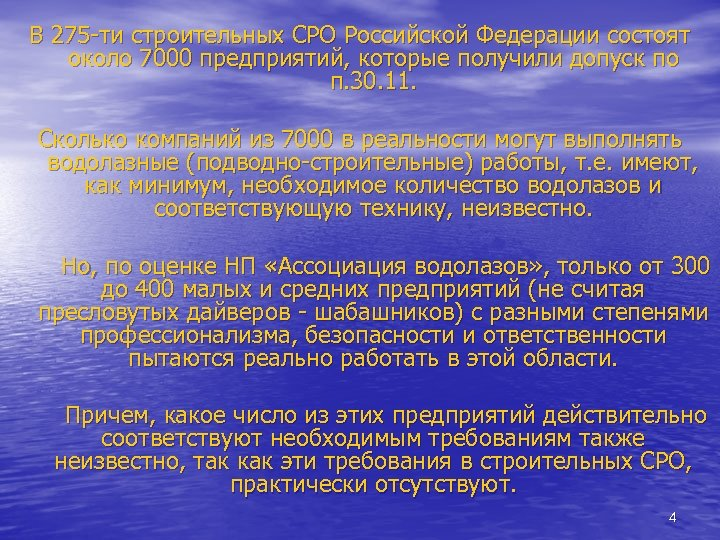 В 275 -ти строительных СРО Российской Федерации состоят около 7000 предприятий, которые получили допуск