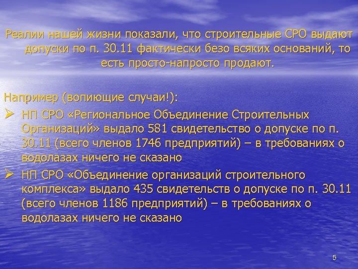 Реалии нашей жизни показали, что строительные СРО выдают допуски по п. 30. 11 фактически