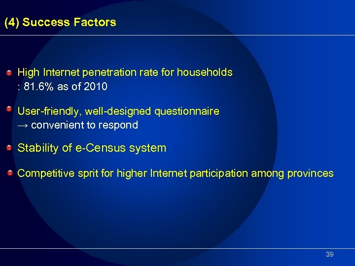(4) Success Factors High Internet penetration rate for households : 81. 6% as of
