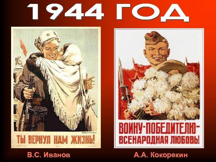 В. С. Иванов А. А. Кокорекин
