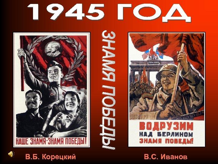 В. Б. Корецкий В. С. Иванов