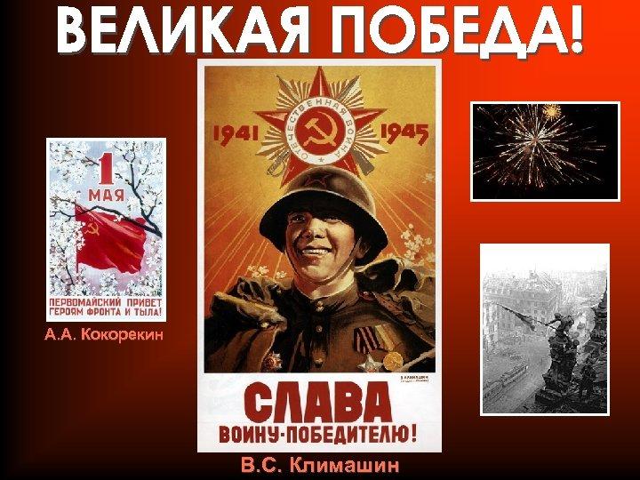 А. А. Кокорекин В. С. Климашин