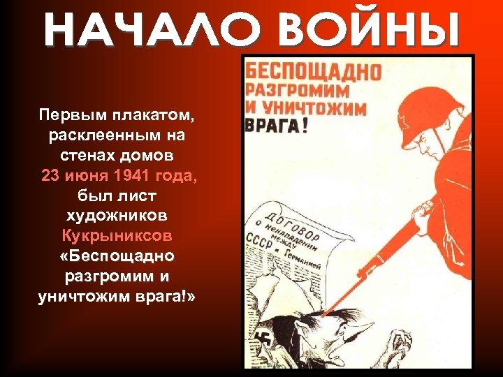 Первым плакатом, расклеенным на стенах домов 23 июня 1941 года, был лист художников Кукрыниксов