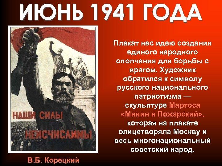 Плакат нес идею создания единого народного ополчения для борьбы с врагом. Художник обратился к