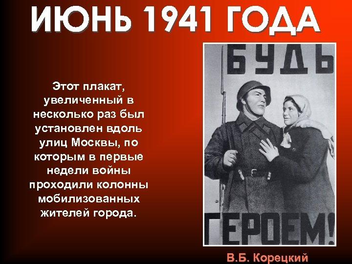 Этот плакат, увеличенный в несколько раз был установлен вдоль улиц Москвы, по которым в