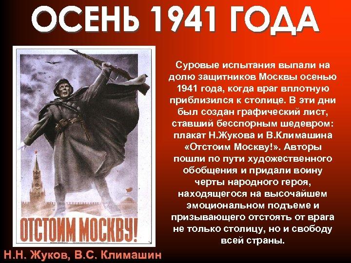 Суровые испытания выпали на долю защитников Москвы осенью 1941 года, когда враг вплотную приблизился