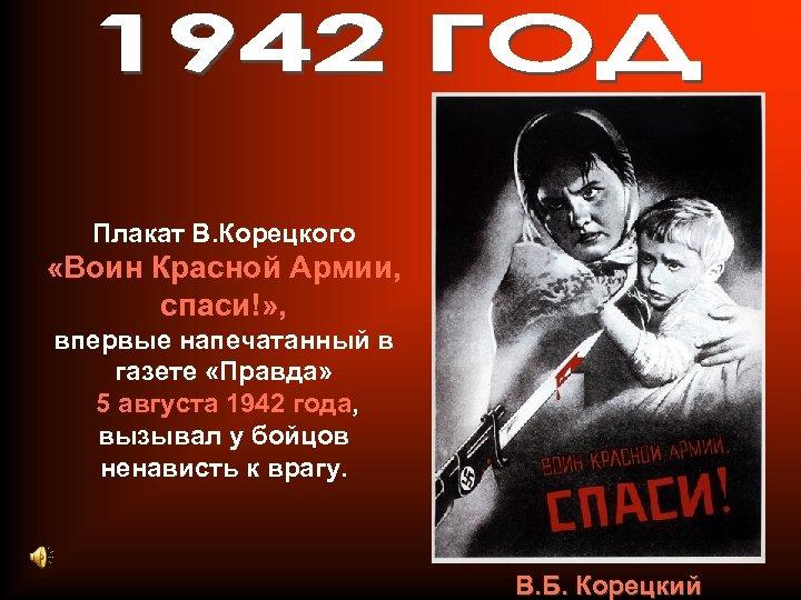 Плакат В. Корецкого «Воин Красной Армии, спаси!» , впервые напечатанный в газете «Правда» 5