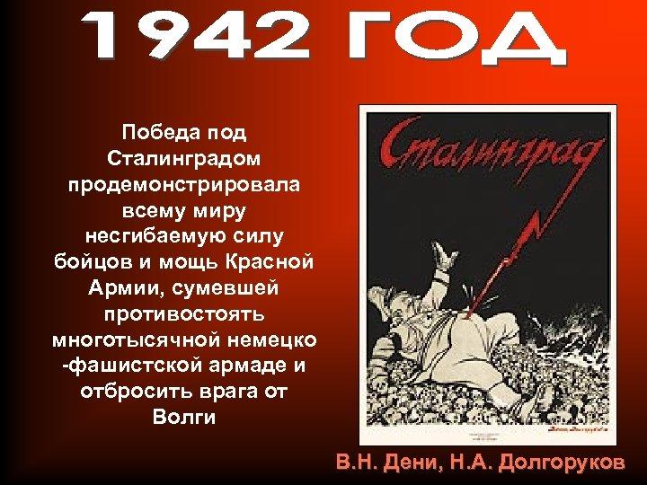 Победа под Сталинградом продемонстрировала всему миру несгибаемую силу бойцов и мощь Красной Армии, сумевшей