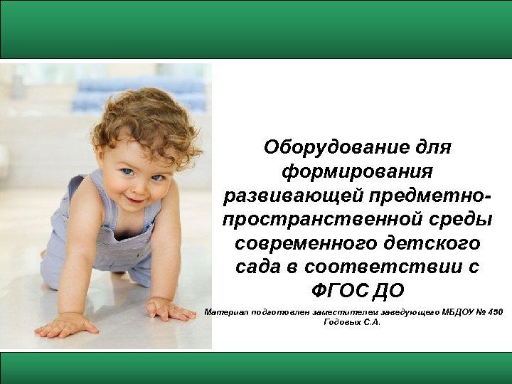 Оборудование для формирования развивающей предметнопространственной среды современного детского сада в соответствии с ФГОС ДО