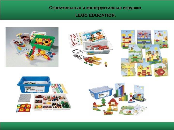 Строительные и конструктивные игрушки. LEGO EDUCATION.