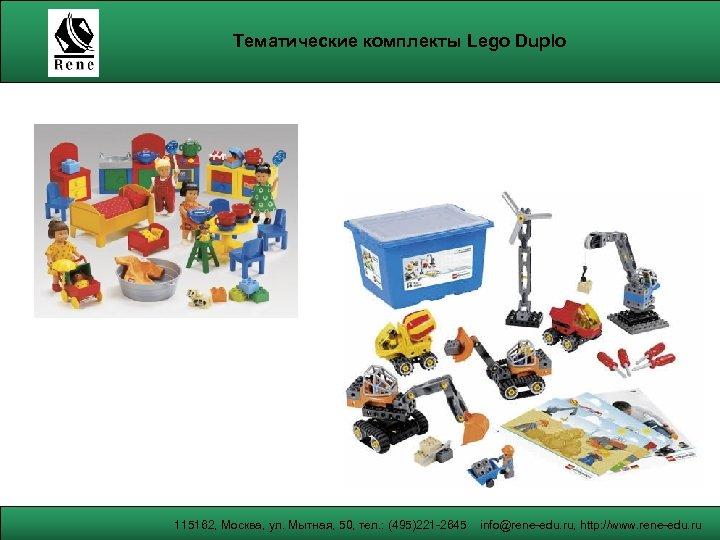 Тематические комплекты Lego Duplo 115162, Москва, ул. Мытная, 50, тел. : (495)221 -2645 info@rene-edu.