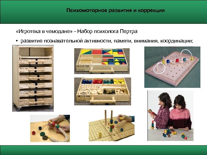 Психомоторное развитие и коррекция «Игротека в чемодане» - Набор психолога Пертра • развитие познавательной