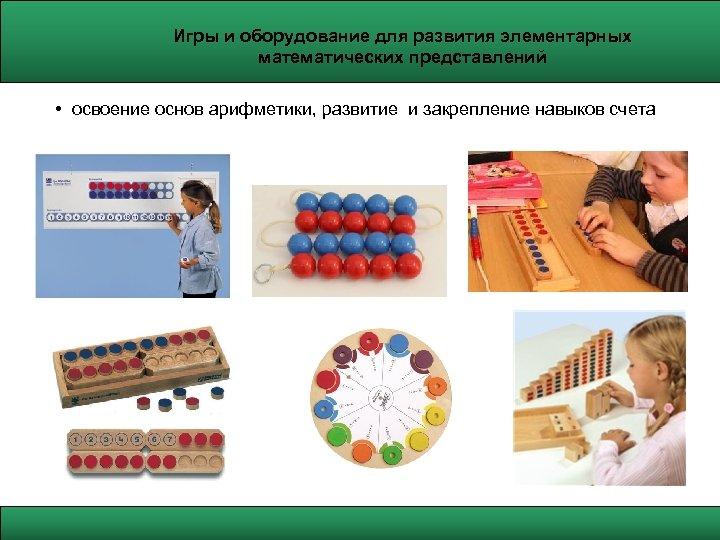 Игры и оборудование для развития элементарных математических представлений • освоение основ арифметики, развитие и