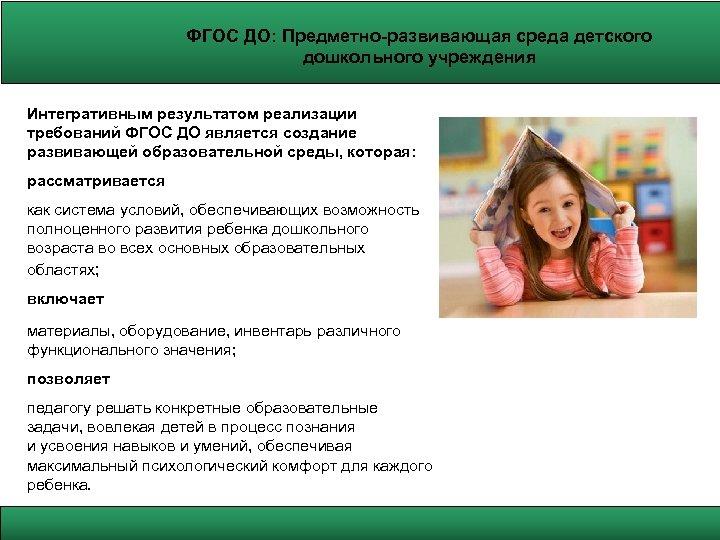 ФГОС ДО: Предметно-развивающая среда детского дошкольного учреждения Интегративным результатом реализации требований ФГОС ДО является