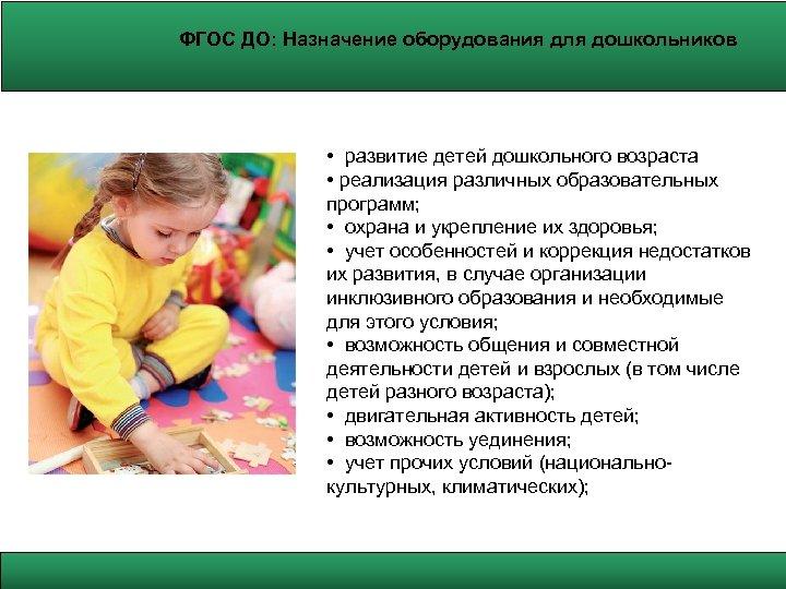 ФГОС ДО: Назначение оборудования для дошкольников • развитие детей дошкольного возраста • реализация различных