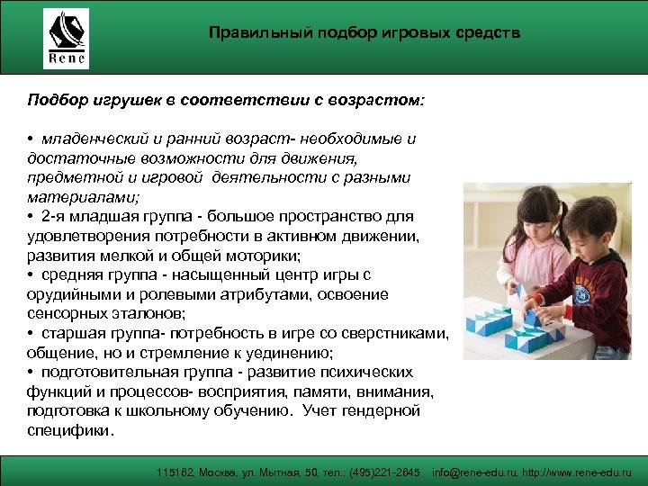 Правильный подбор игровых средств Подбор игрушек в соответствии с возрастом: • младенческий и ранний