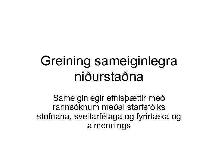 Greining sameiginlegra niðurstaðna Sameiginlegir efnisþættir með rannsóknum meðal starfsfólks stofnana, sveitarfélaga og fyrirtæka og