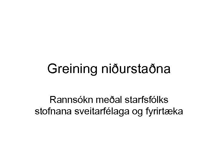 Greining niðurstaðna Rannsókn meðal starfsfólks stofnana sveitarfélaga og fyrirtæka