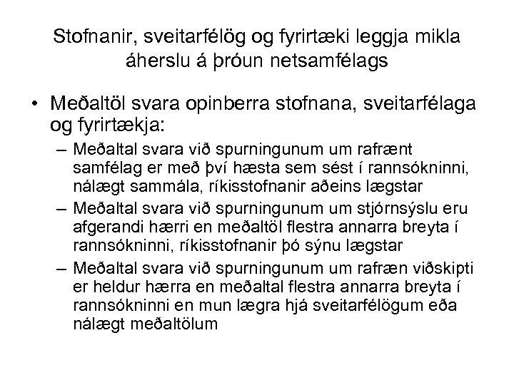 Stofnanir, sveitarfélög og fyrirtæki leggja mikla áherslu á þróun netsamfélags • Meðaltöl svara opinberra