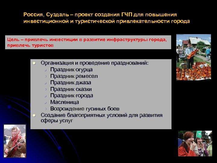 Россия, Суздаль – проект создания ГЧП для повышения инвестиционной и туристической привлекательности города Цель