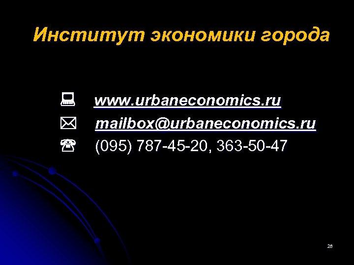 Институт экономики города www. urbaneconomics. ru mailbox@urbaneconomics. ru (095) 787 -45 -20, 363 -50