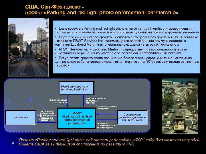 США, Сан-Франциско проект «Parking and red light photo enforcement partnership» • Цель проекта «Parking