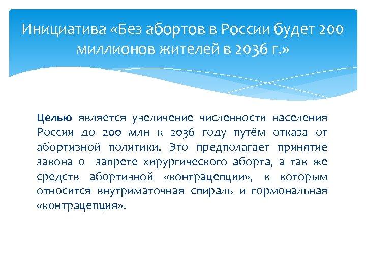 Инициатива «Без абортов в России будет 200 миллионов жителей в 2036 г. » Целью