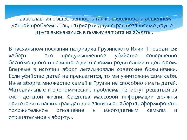 Православная общественность также взволнована решением данной проблемы. Так, патриархи двух стран независимо друг от