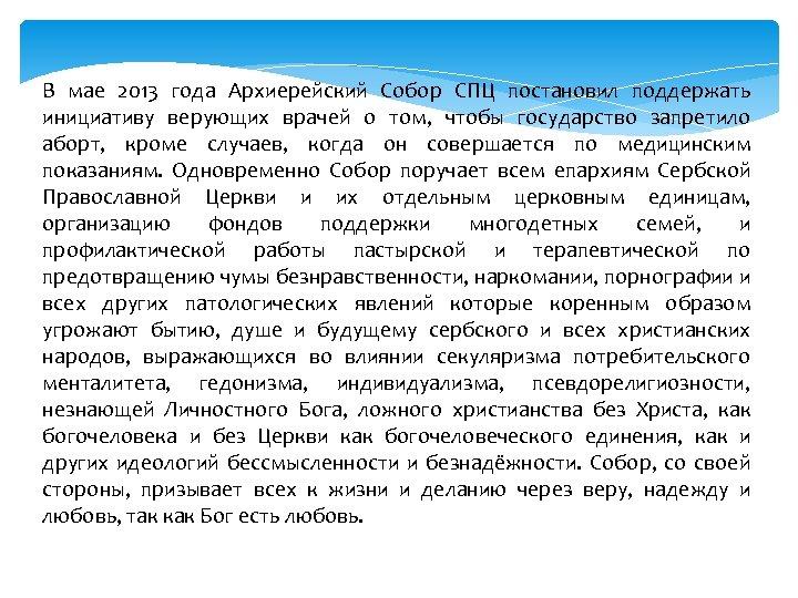 В мае 2013 года Архиерейский Собор СПЦ постановил поддержать инициативу верующих врачей о том,
