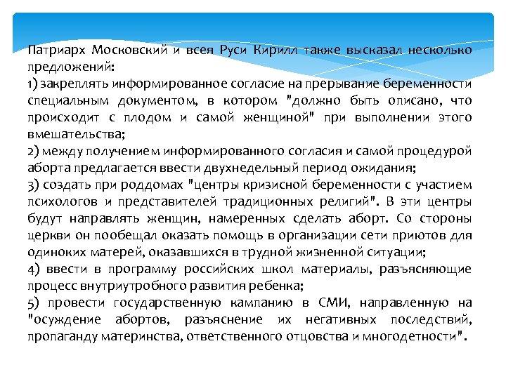 Патриарх Московский и всея Руси Кирилл также высказал несколько предложений: 1) закреплять информированное согласие