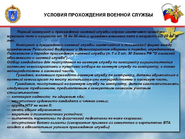 УСЛОВИЯ ПРОХОЖДЕНИЯ ВОЕННОЙ СЛУЖБЫ 28 Первый контракт о прохождении военной службы вправе заключают граждане