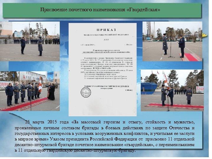Присвоение почетного наименования «Гвардейская» 25 марта 2015 года «За массовый героизм и отвагу, стойкость