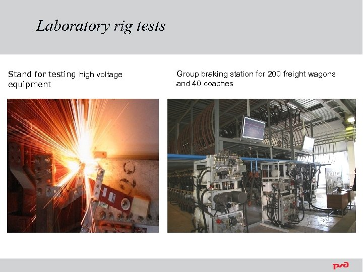 Laboratory rig tests Stand for testing high voltage equipment Group braking station for 200