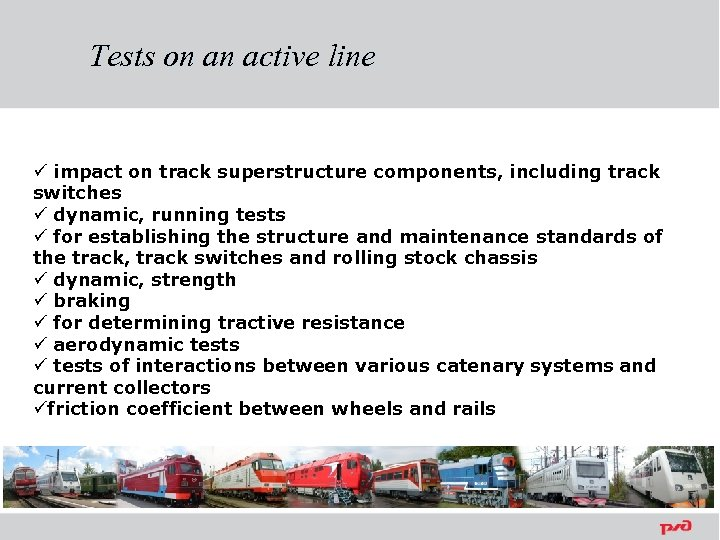 Tests on an active line ü impact on track superstructure components, including track switches