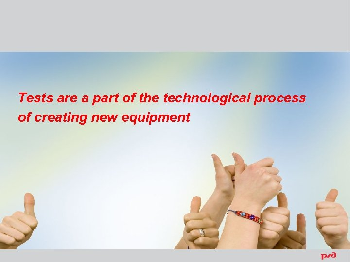 Tests are a part of the technological process of creating new equipment