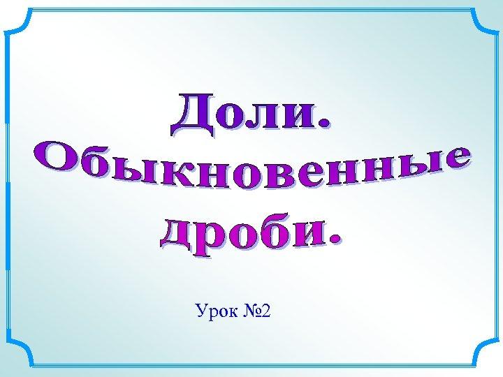 Урок № 2