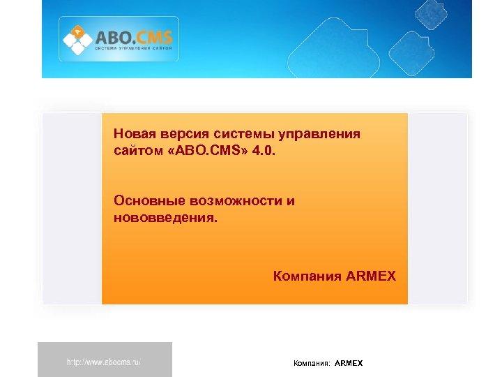 Новая версия системы управления сайтом «ABO. CMS» 4. 0. Основные возможности и нововведения. Компания