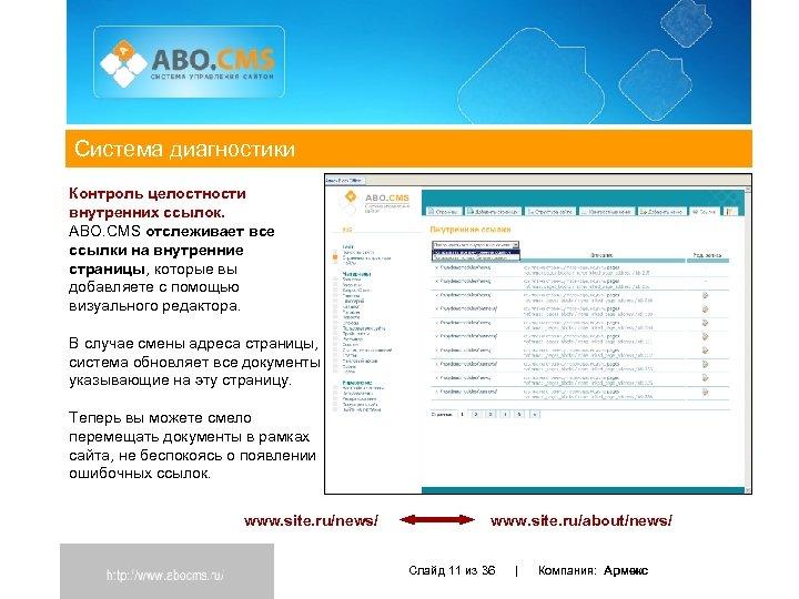 Система диагностики Контроль целостности внутренних ссылок. АВО. CMS отслеживает все ссылки на внутренние страницы,