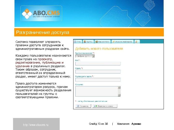 Разграничение доступа Система позволяет управлять правами доступа сотрудников к административным разделам сайта. Каждому пользователю