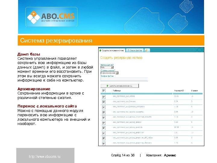 Система резервирования Дамп базы Система управления позволяет сохранить всю информацию из базы данных (дамп)