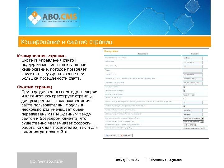 Кэширование и сжатие страниц Кэширование страниц Система управления сайтом поддерживает интеллектуальное кэширование, которое позволяет