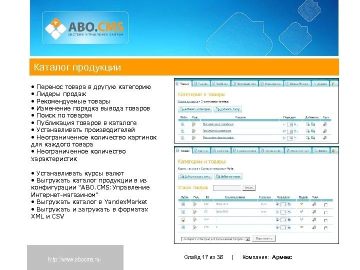 Каталог продукции • Перенос товара в другую категорию • Лидеры продаж • Рекомендуемые товары