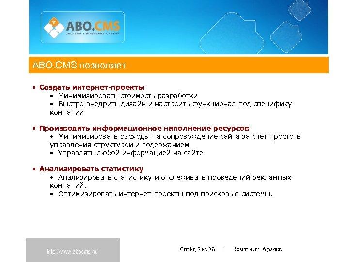 ABO. CMS позволяет • Создать интернет-проекты • Минимизировать стоимость разработки • Быстро внедрить дизайн