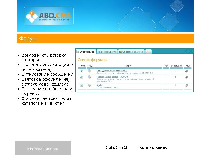 Форум • Возможность вставки аватаров; • Просмотр информации о пользователе; • Цитирование сообщений; •