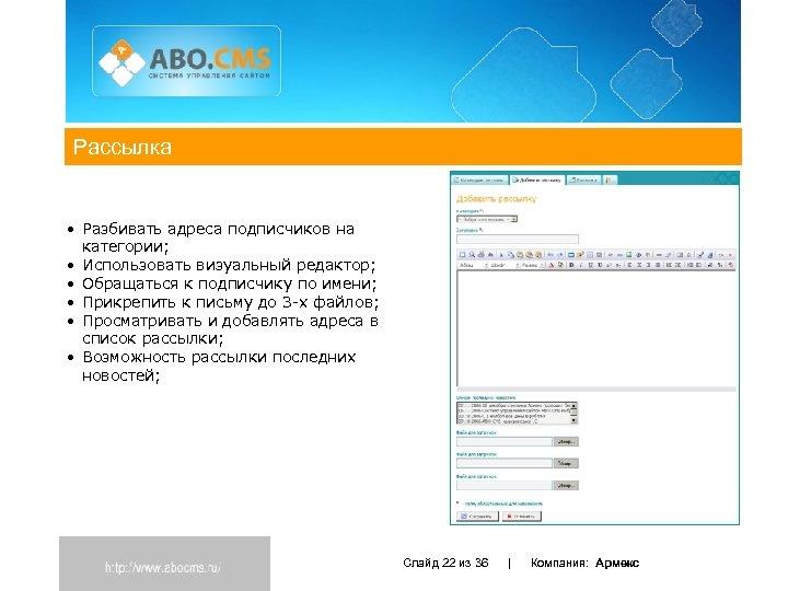 Рассылка • Разбивать адреса подписчиков на категории; • Использовать визуальный редактор; • Обращаться к