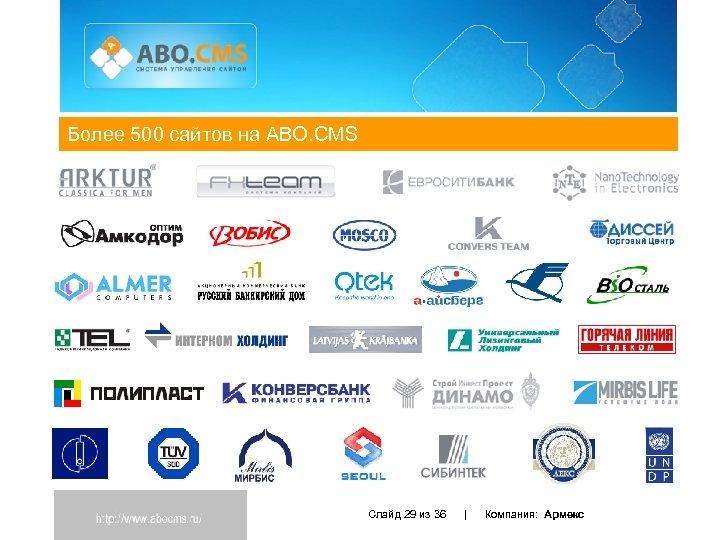Более 500 сайтов на ABO. CMS Слайд 29 из 36 | Компания: Армекс