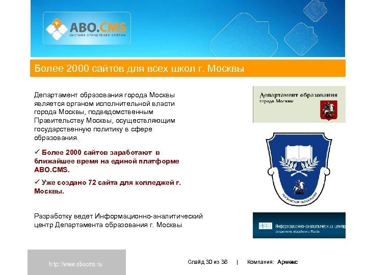 Более 2000 сайтов для всех школ г. Москвы Департамент образования города Москвы является органом