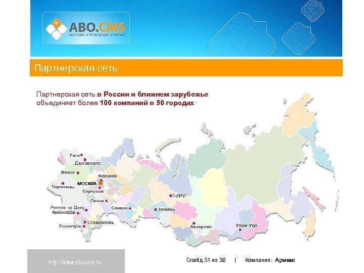 Партнерская сеть в России и ближнем зарубежье объединяет более 100 компаний в 50 городах: